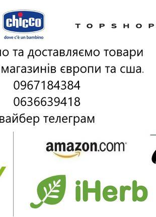Доставка товарів з інтернет магазинів ebay amazon alegro