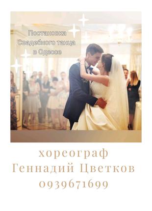 Постановка свадебного танца в Одессе