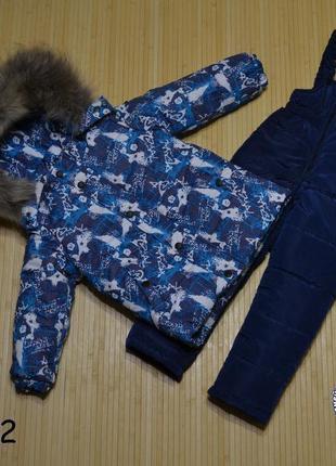 Курточка и полукомбинезон для мальчика