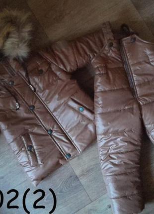Зимняя курточка и полукомбинезон для мальчика