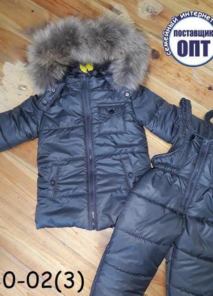Зимний термо костюм курточка и полукомбинезон мальчику
