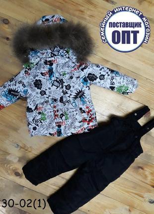 Зимний термо костюм на мальчика