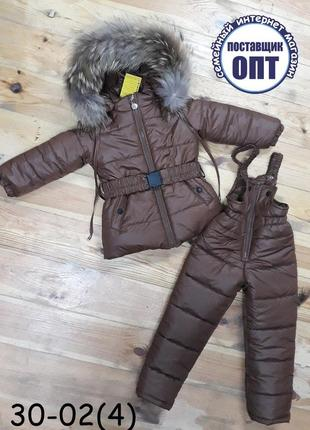 Зимний термо комплект курточка и комбинезон