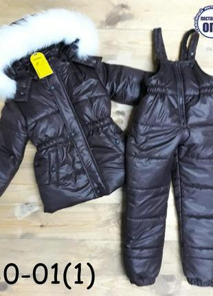 Зимняя курточка и полукомбинезон для девочки