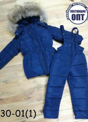 Зимний костюм мальчику