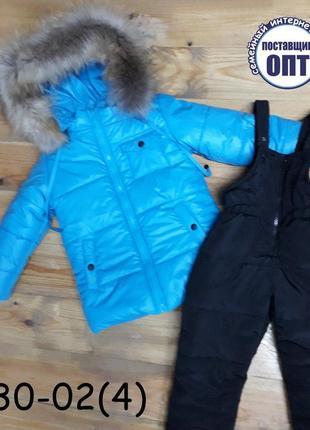 Курточка и полукомбинезон детский
