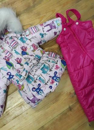 Курточка и полукомбинезон зима термо для девочки