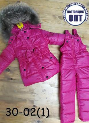 Зимняя курточка и полукомбинезон термо на девочку
