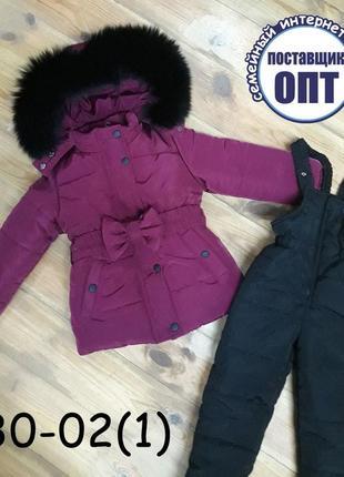 Зимний комплект на девочку курточка и полукомбинезон