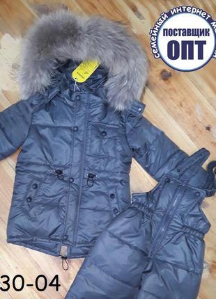 Зимний термо костюм для мальчика
