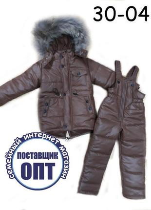Зимний термо костюм мальчику