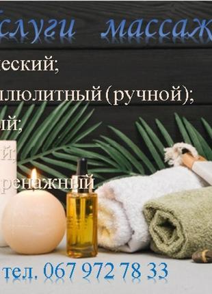 9⃣7⃣кв.  Услуги профессионального массажа на дому