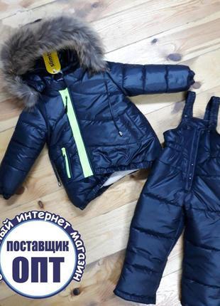 Курточка и полукомбинезон зимний для мальчика