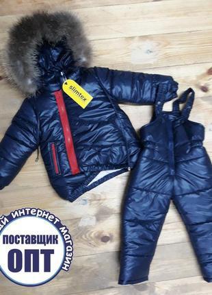 Куртка и комбинезон зимний