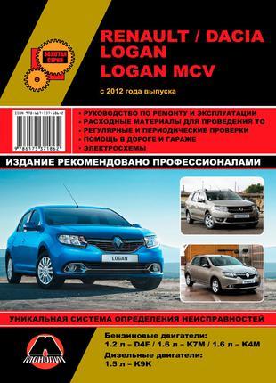 Renault / Dacia Logan / Logan MCV. Руководство по ремонту. Книга