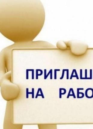 В интернет -магазин требуются руководители филиалов и управленцы