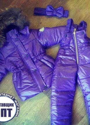 Зимний костюм - комплект для девочки 74 - 152 размеры