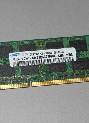 Samsung 2Gb 2Rx8 PC3-10600s-09-10-F2 DDR3 оперативная память ОЗУ