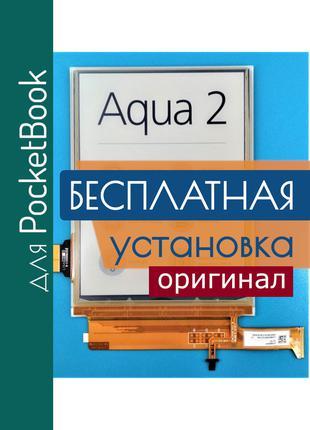 PocketBook Aqua 2 641 Экран матрица дисплей ремонт