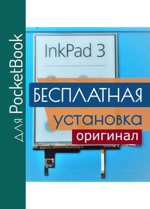 PocketBook InkPad 3 PB740 экран матрица дисплей ремонт