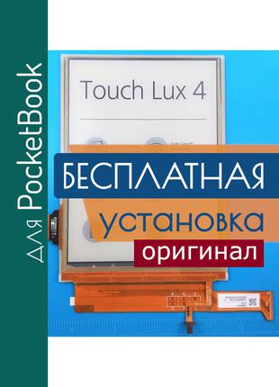 PocketBook Touch Lux 4 627 экран матрица дисплей PB627