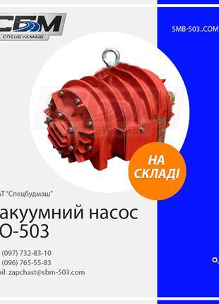 Вакуумный насос КО503