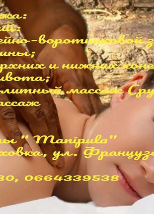 Услуги массажа тела