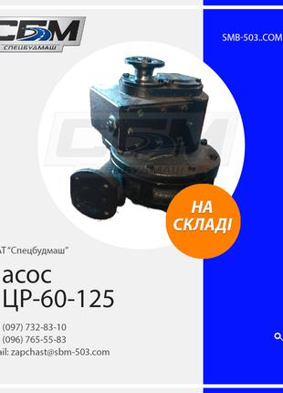 Насос НЦР 60-125