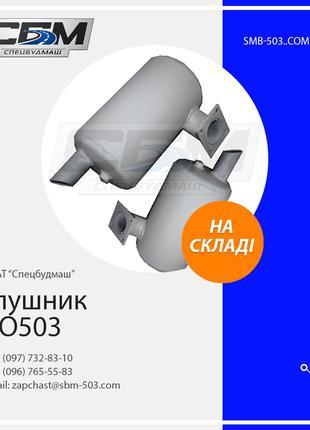 Глушитель к вакуумному насосу КО 503