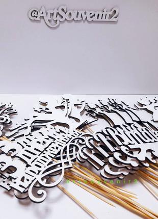 Топпери. Деревянные надписи