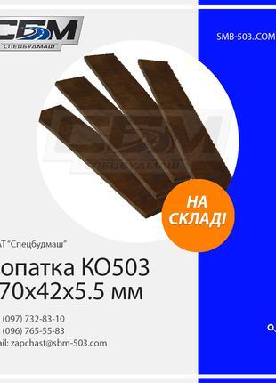 Лопатки КО 503