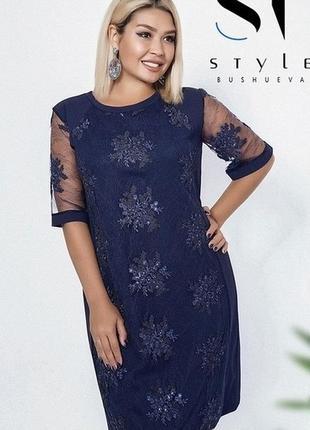 Нарядное стильное платье больших размеров код ST-37767