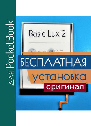 PocketBook 616 Basic Lux 2 экран дисплей матрица ремонт