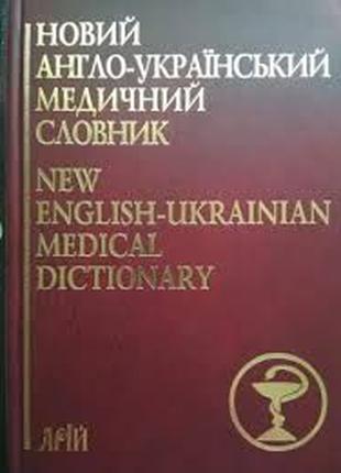 Бенюмович.Ривкин.Медичний словник. Medical Dictionary. 75000 сл