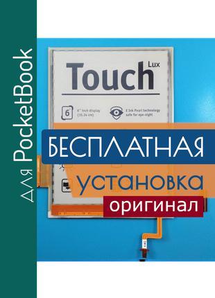 PocketBook Touch Lux 623 экран дисплей матрица ремонт