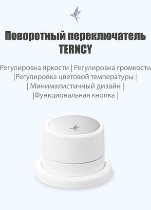 Zigbee поворотный переключатель / диммер от Xiaoyan / Terncy