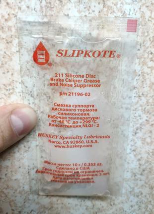 Смазка суппортов SLIPKOTE