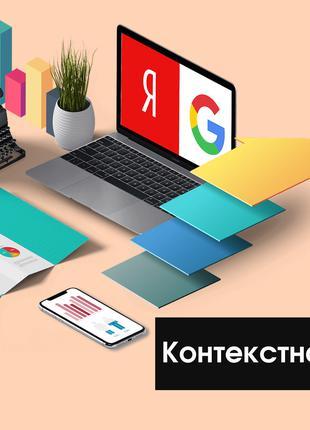 Разработка и продвижение сайтов, контекстная реклама
