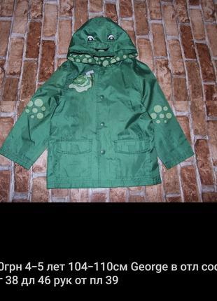 Куртка дождевик мальчику 4 - 5 лет