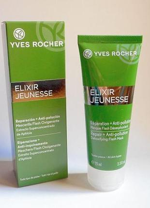 Маска для лица для всех типов кожи детокс и восстановление от ...