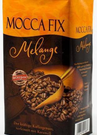 Кофе молотый MOCCA FIX MELANGE 500 грамм