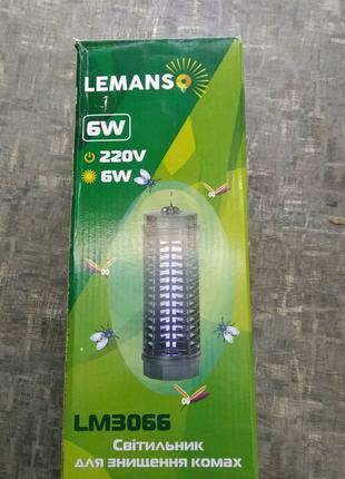 Антимоскитный фонарь,светильник,лампа,ловушка комаров,мошек,