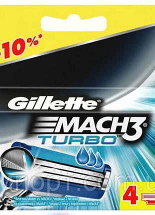 Лезвия кассеты картриджи Gillette Mach3 Turbo 4 шт