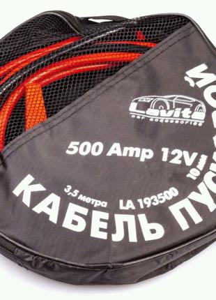 Пусковой кабель 500 А Lavita 193500