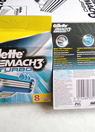 Картриджи, кассеты, лезвия  Gillette Mach 3 Turbo