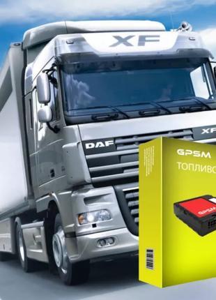 GPS мониторинг и контроль топлива на грузовой транспорт Акция