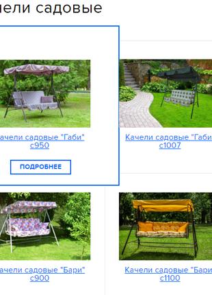 Качели садовые Olsa (Olsa) официальный дилер в Украине