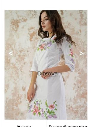 Вышиванка. Праздничное платье. Белое платье.