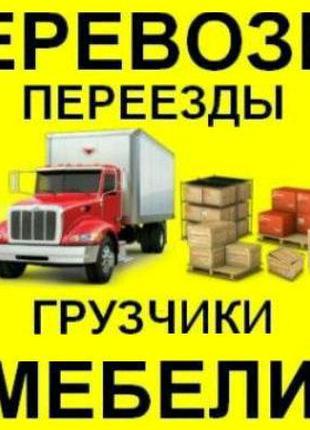 Перевозки мебели по Кропивницкому