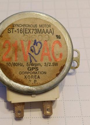 Двигатель для СВЧ печи мотор микроволновки  st—16  ex73maa 21V